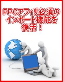 PPCアフィリエイトに必須のインポート機能を復活させる方法